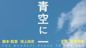 Aozora ni Ichiban Chikai Basho