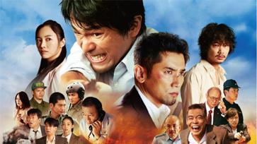 Tenku no Hachi