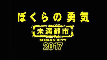 MIMAN CITY 2017