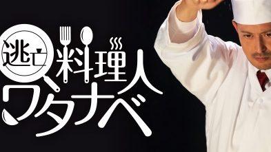 Ryourinin-Watanabe