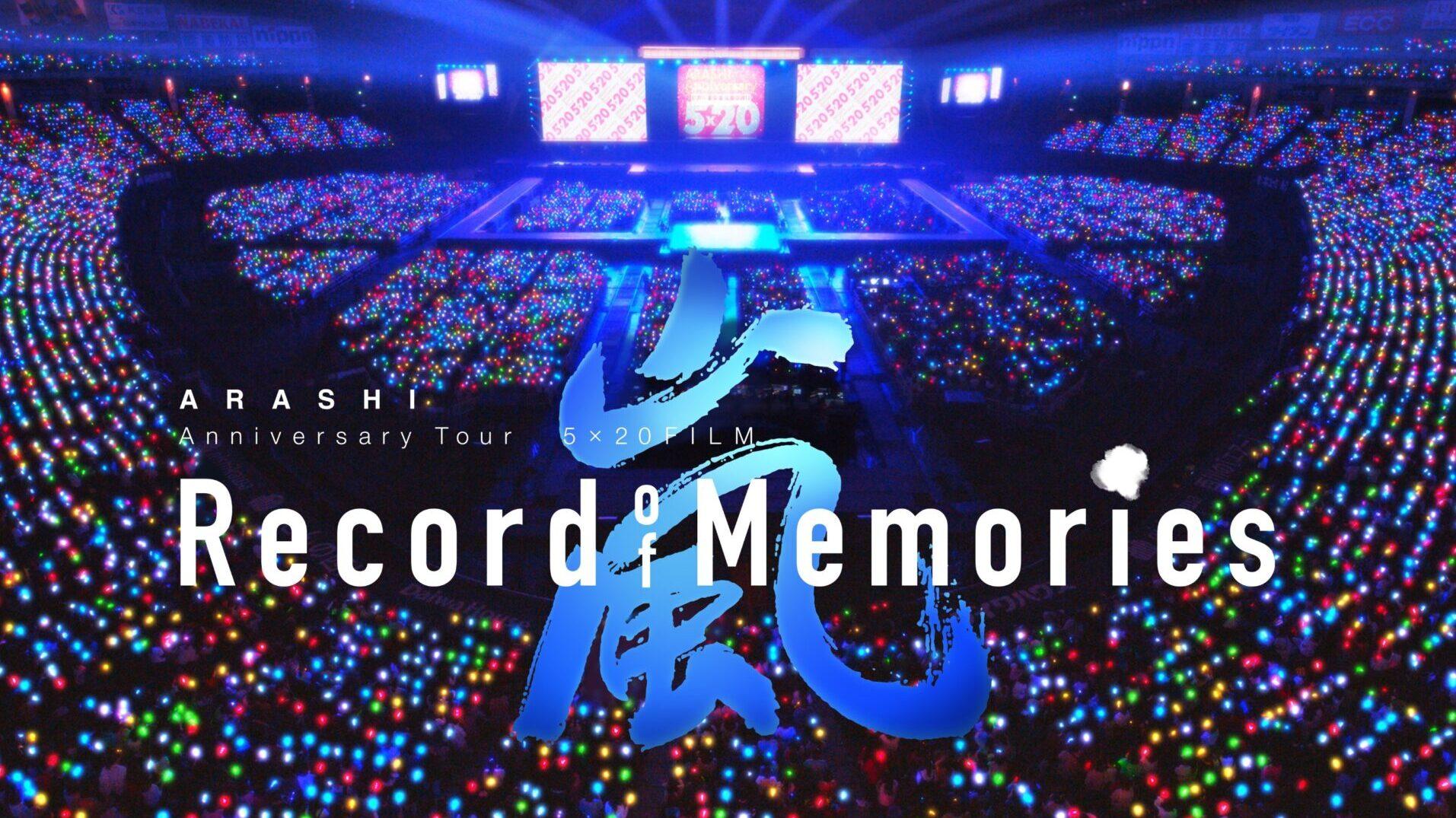 """""""Record of Memories"""""""